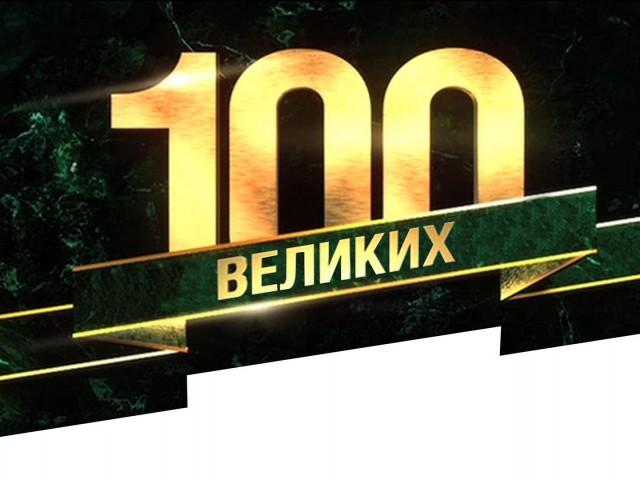 100 великих [16+] (21-я серия -