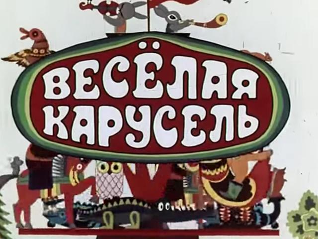 Весёлая карусель (30-я серия)