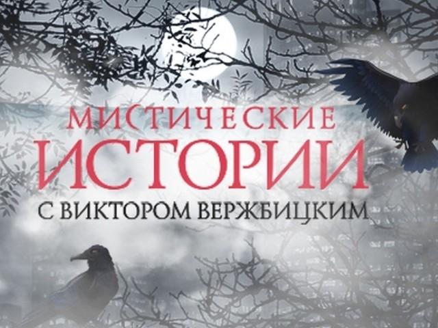 Мистические истории [16+] (25-я серия)