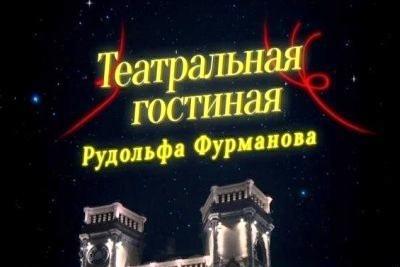 Театральная гостиная Рудольфа Фурманова