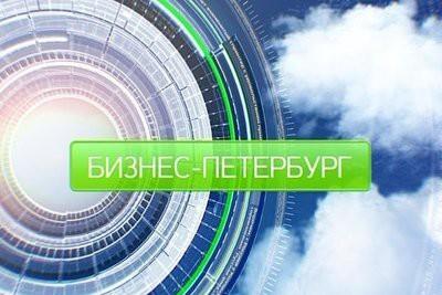 Бизнес-Петербург