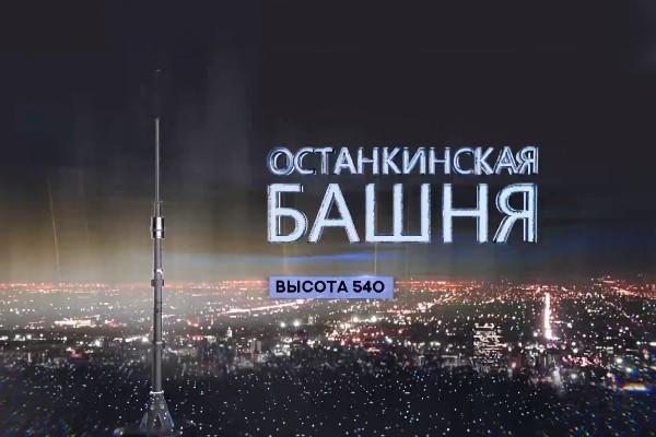 Останкинская башня