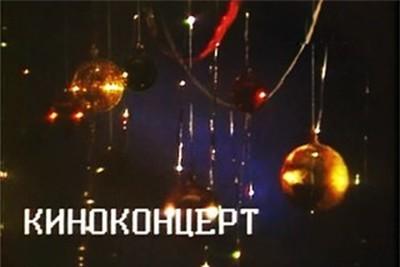 Вам песня посвящается, или Снова карнавальная ночь